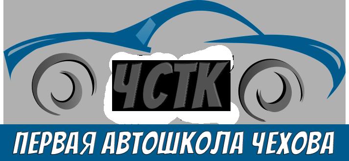 АНО ЧСТК - первая автошкола Чехова